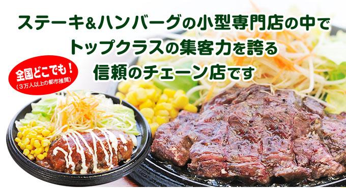 【ミスター・バーク】ステーキ&ハンバーグの美味しいお手頃価格のレストラン